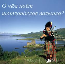 О чём поёт шотландская волынка?