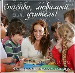 Спасибо, любимый учитель! Песни о учителях и минусовые фонограммы к ним