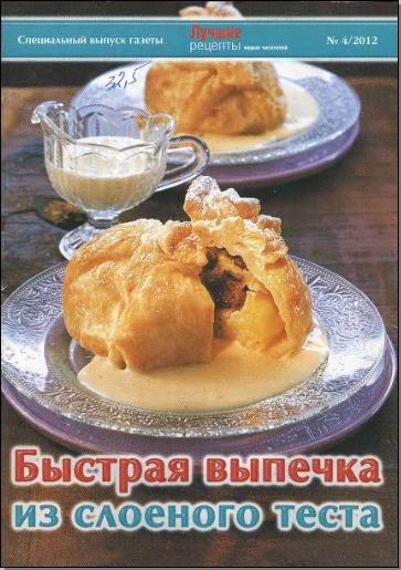 Лучшие рецепты наших читателей № 4 (Спецвыпуск/апрель 2012)