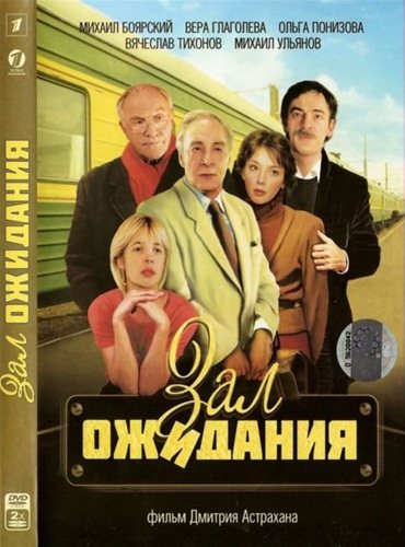 Зал ожидания (1998) DVDRip