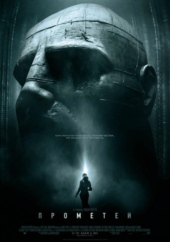Трейлер Прометей 3Д / Trailer Prometheus 3D (2012) [HDrip, 1080p Half OverUnder / Вертикальная анаморфная стереопара]