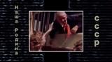 """Скачать с letitbit  Вперед в прошлое 9 """"Рожденные в СССР"""" (2012) WEBRip"""