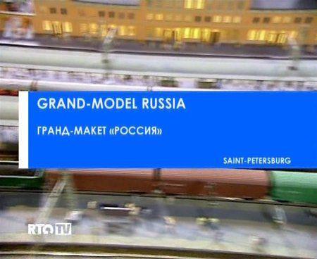 Гранд-макет «Россия» [2012, Документальный, SATRip]