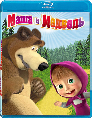 Маша и Медведь 28 и 29 серии