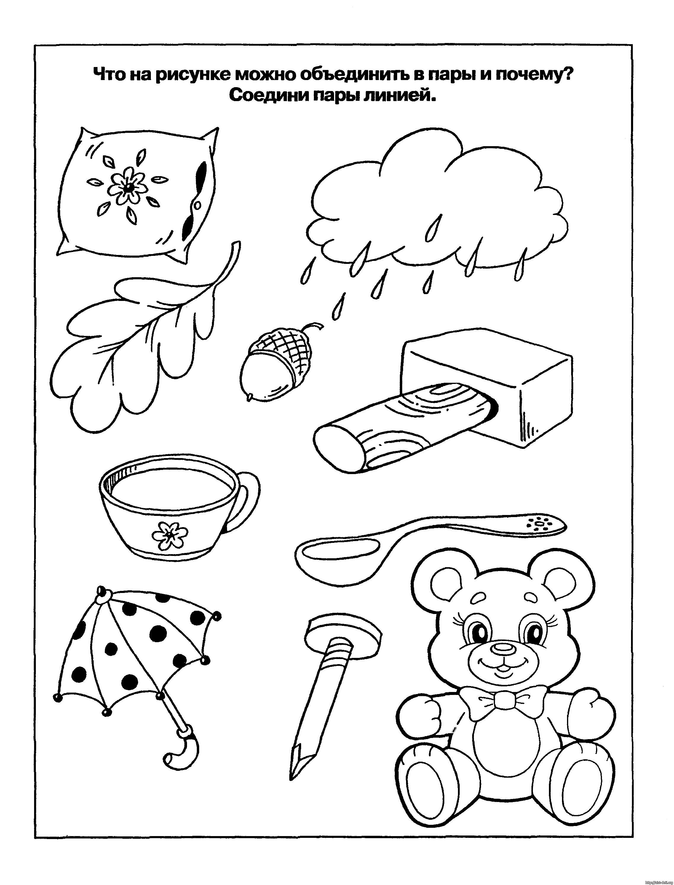 Раскраска игра для детей 3 лет
