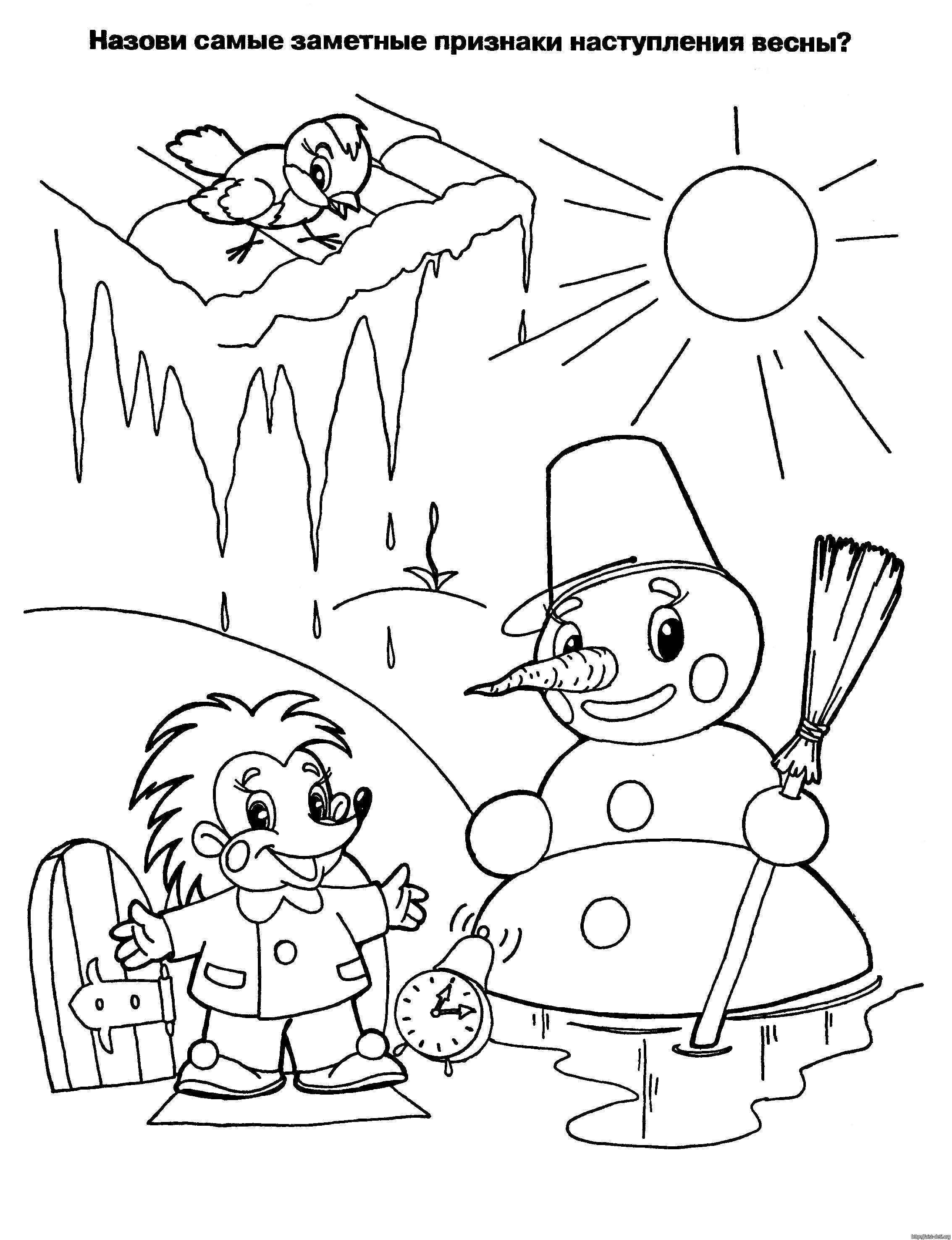 Дети весной раскраска