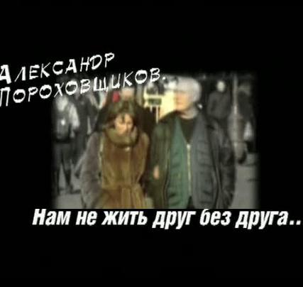 Александр Пороховщиков. Нам не жить друг без друга