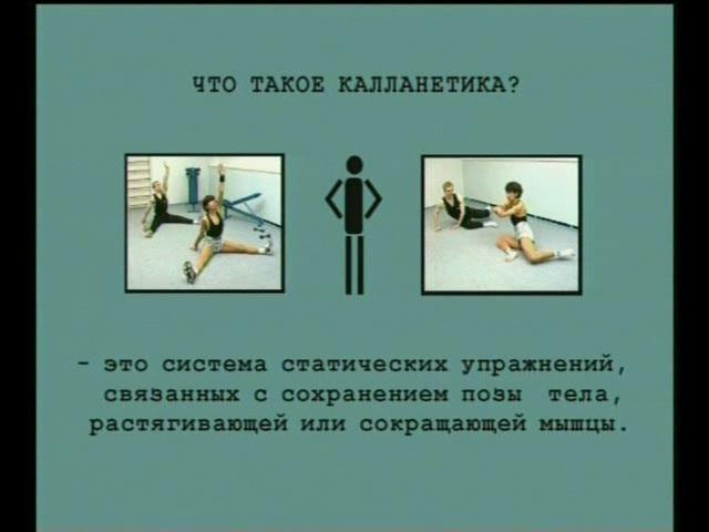 Калланетика для красоты и здоровья - Ольга Завитова.avi_000069160.jpg
