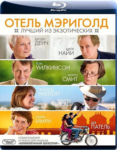 ����� «��������»: ������ �� ������������/The Best Exotic Marigold Hotel