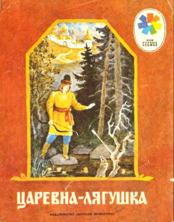 Царевна лягушка_01.png