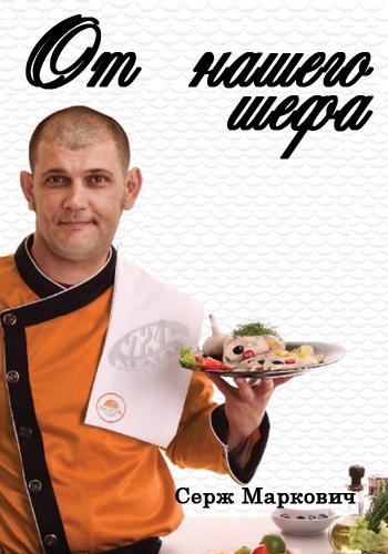 Серж марковичы фото