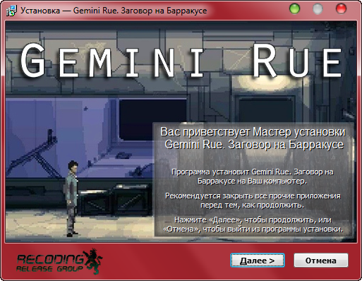Gemini Rue / Gemini Rue: Заговор на Барракусе [Ru/En] (RePack) 2012 | R.G. ReCoding