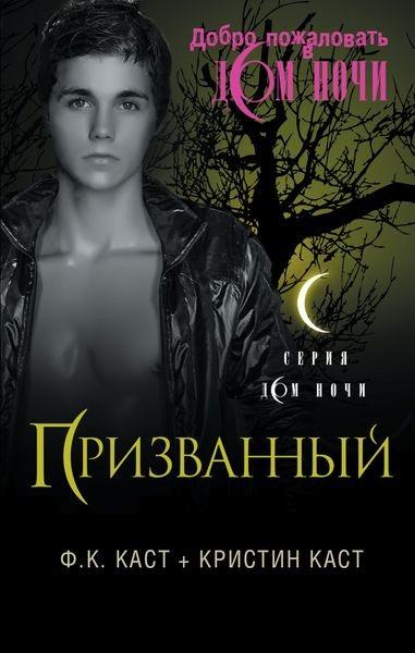 Загнанная (дом ночи - 5) скачать книгу - загнанная - книги серии дом ночи - медиатека - young adult