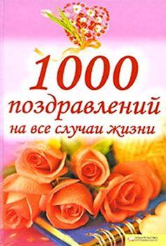 Н.В. Красная - 1000 поздравлений на все случаи жизни