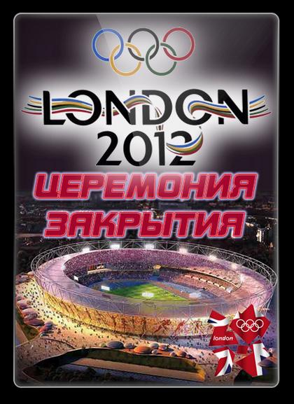 Олимпийские игры 2012. Лондон. Церемония закрытия (2012) SATRip
