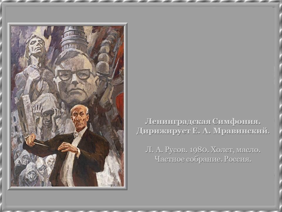 Композитор дмитрий дмитриевич шостакович работал над седьмой (ленинградской) симфонией в самаре (тогдашнем куйбышеве)