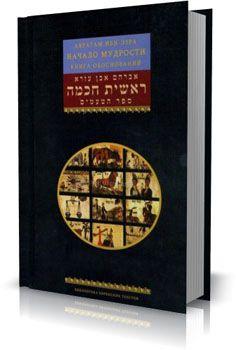 Аврагам Ибн-Эзра - Начало мудрости. Книга обоснований