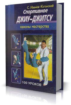 Иванов-Катанский - Спортивное джиу-джитсу: каноны мастерства