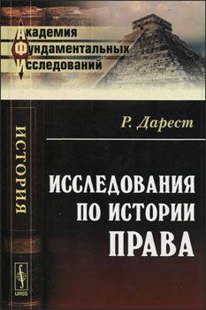 Р. Дарест - Исследования по истории права