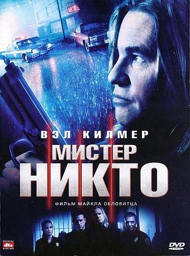 Мистер Никто / The Traveler (2010) DVD5