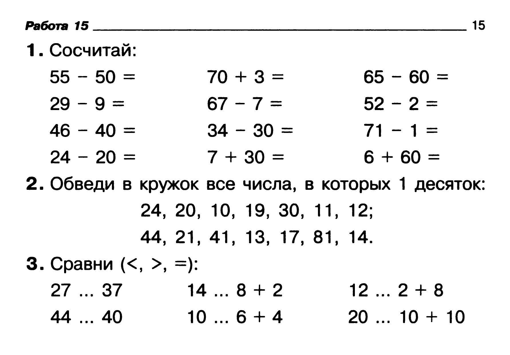Примеры 1 класса по математике играть