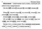 Проверялочка: Разбор слова по составу, 2-4 классы