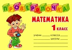 Проверялочка: Математика, 1 класс