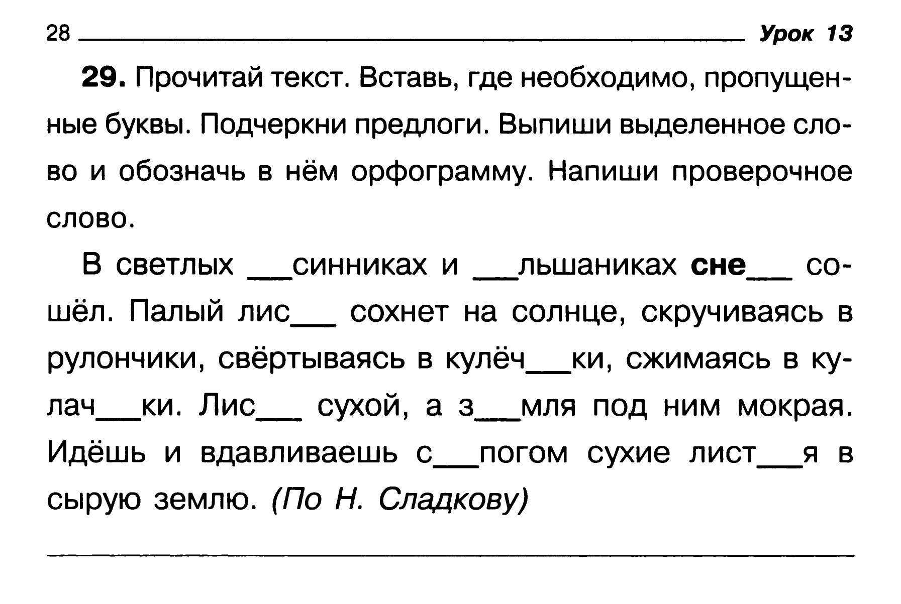 Занимательные задния по русскому языку 2 класса