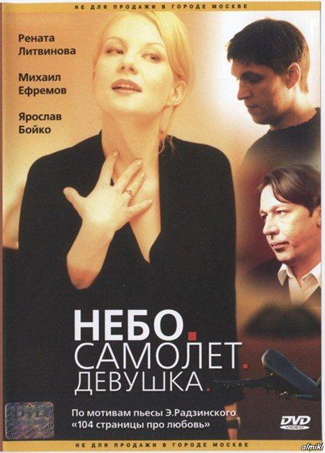 Небо. Самолет. Девушка. (2002) DVDRip [H.264]