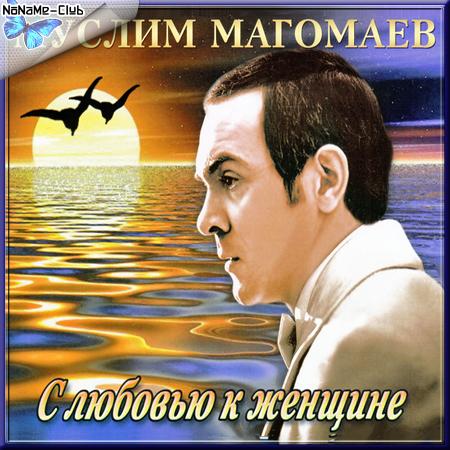 Скачать музыку бесплатно 80 90 годов русские сборник хитов 80 90
