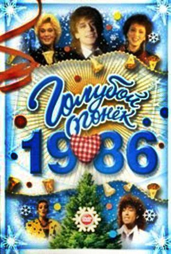голубой огонек 1986 скачать торрент
