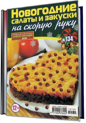 Золотая коллекция рецептов №134 [декабрь 2012] PDF