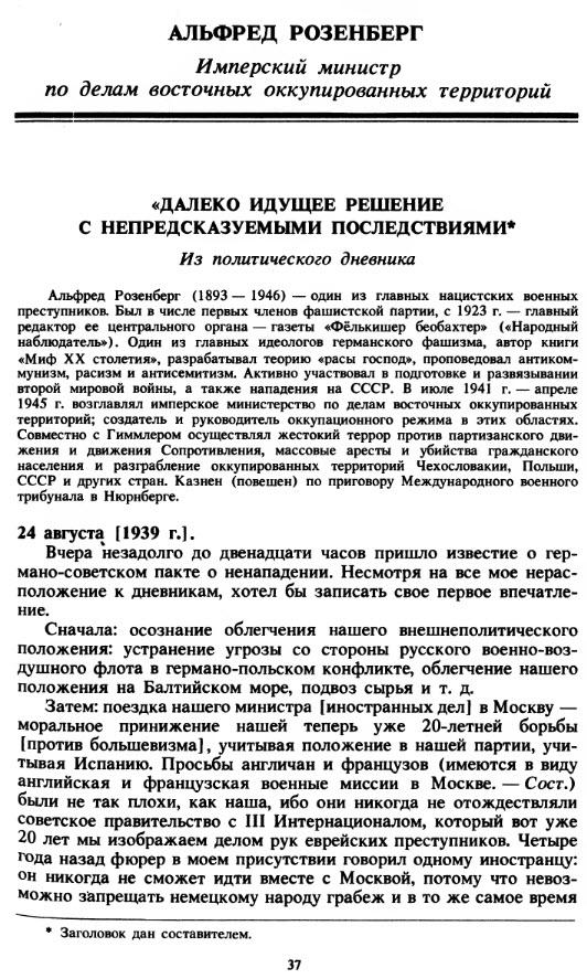 хороший сталин pdf