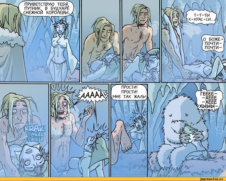 снежная королева порно скачать бесплатно