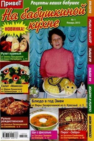 Журнал На бабушкиной кухне № 1 [2013] PDF
