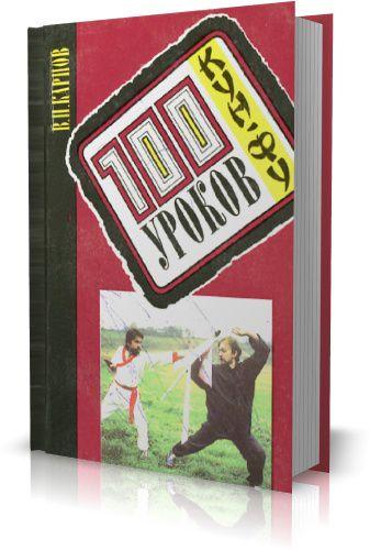 В.П. Карпов - 100 уроков кун-фу: Самоучитель и пособие для начинающих