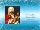 Природа и музыка: Зима (музыкальный урок-презентация)