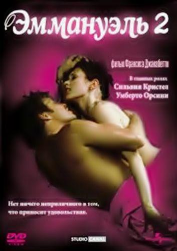 Смотреть фильм онлайн эмануэль оргии фото 671-834