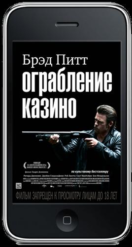 [iPhone] Ограбление Казино / Killing Them Softly (Эндрю Доминик / Andrew Dominik) [2012, Триллер, драма, криминал, HDRip, 480x200]