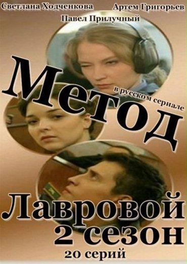 Метод Лавровой 2 (2013) SATRip