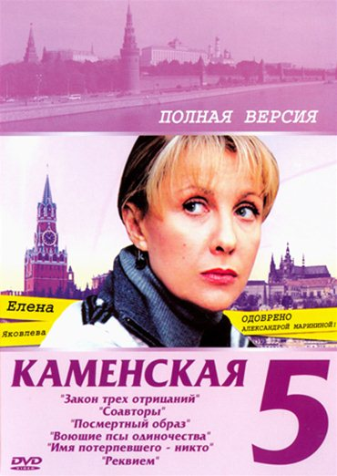 Каменская 5 (2008) DVDRip