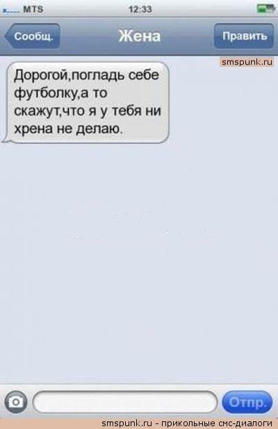 SMSки