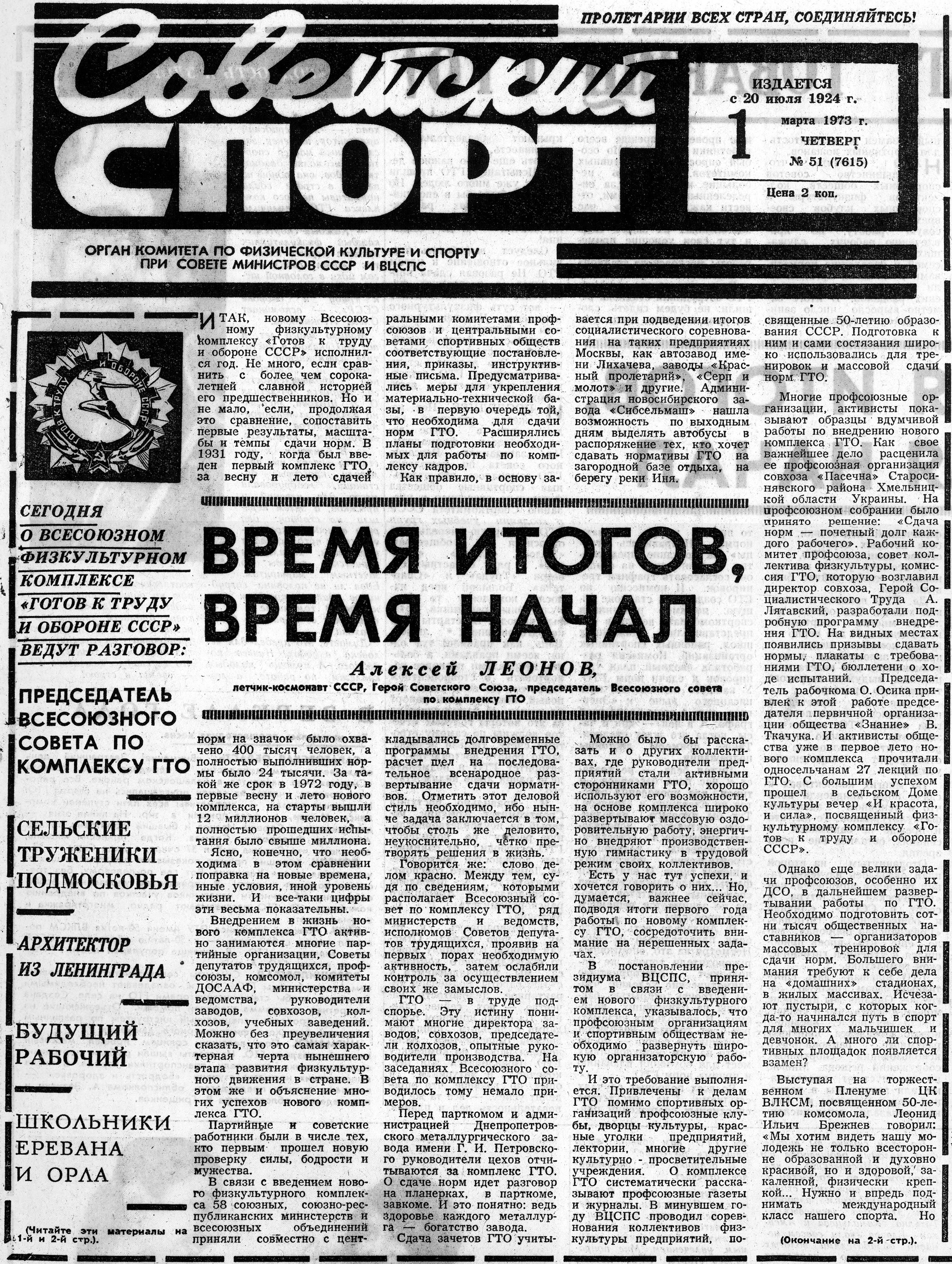 Старые газеты 3
