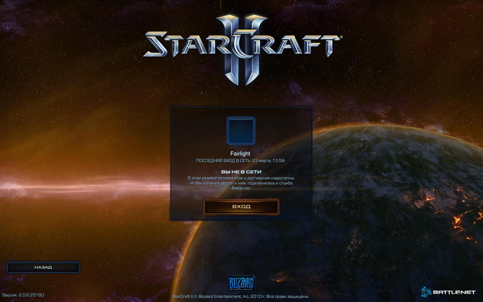 Не Работает Кряк Starcraft 2