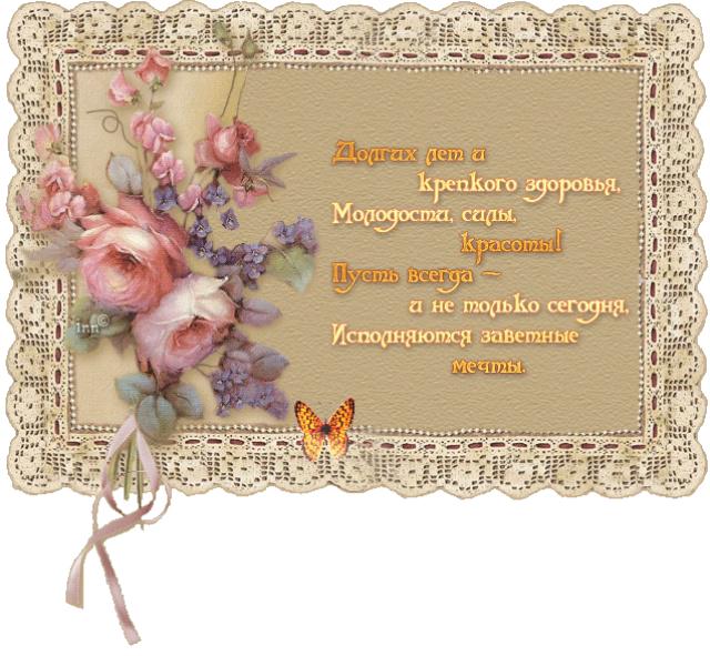 Поздравляем с Днём рождения Наталью - Тапка! - Страница 2 A0c0fb9283a85d02601e99ea5a5e9c15