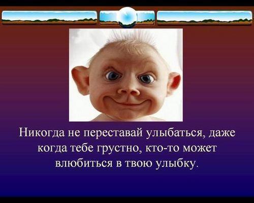 улыбайся кто то влюбится в твою улыбку1.jpg