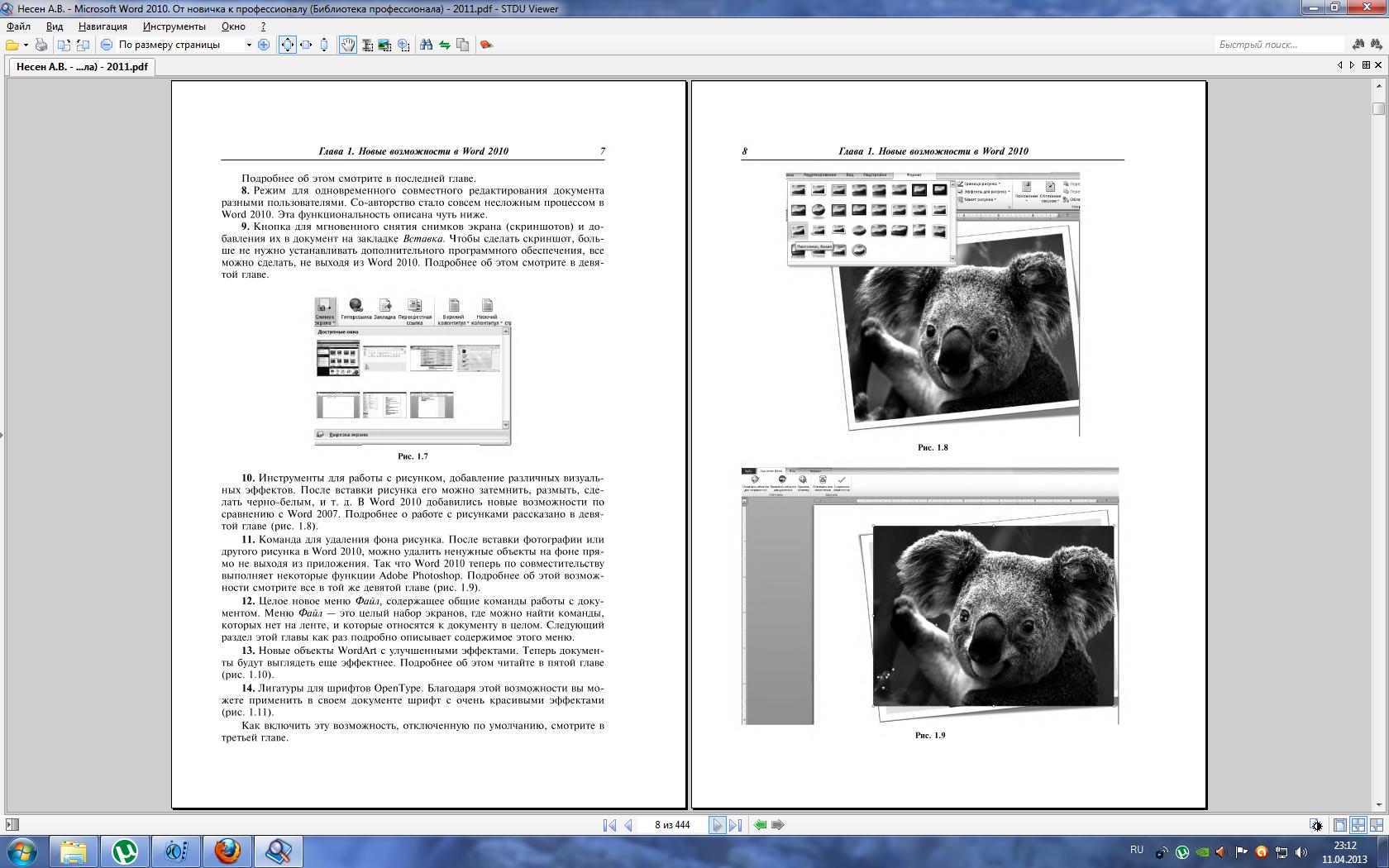 Fotoğraf: Из pdf в word торрент.