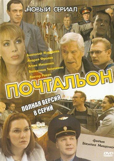 Почтальон (2008) DVDRip