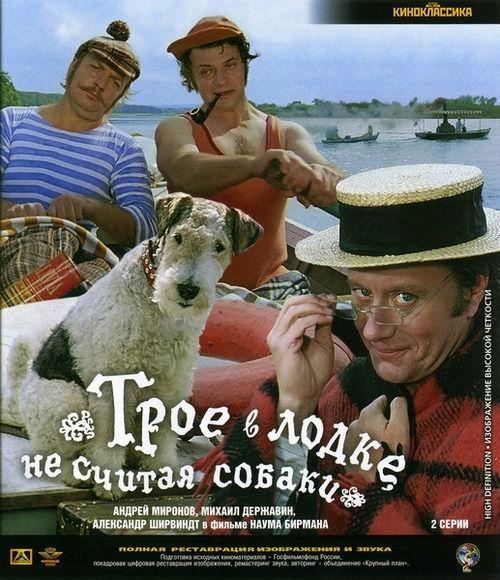 торрент фильмы трое в лодке