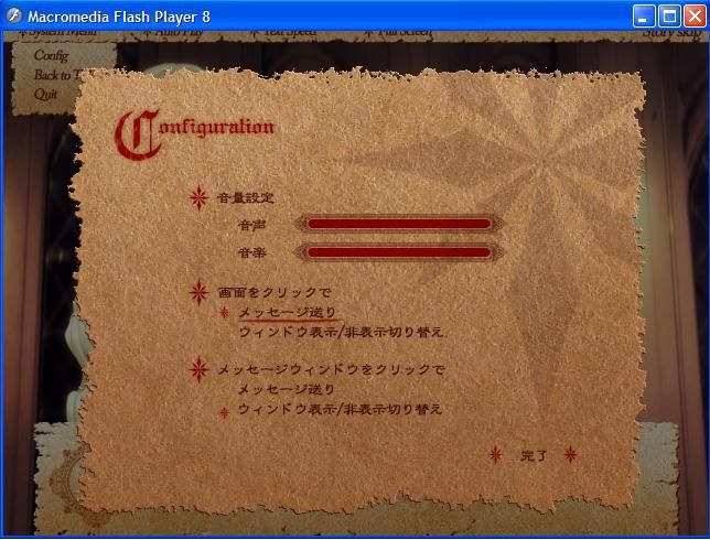 PunyuPuri XX: Dark Night and Star of underworld mansion / PunyuPuri XX: Yamiyo to Hoshi no Maidokan [2006] [Cen] [Flash] [JAP] H-Game